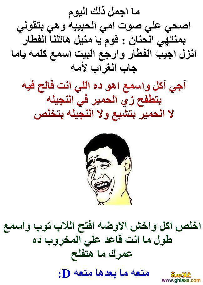 صور كوميكسات مضحكة فيس بوك 2019 ، صور نكت مصرية اساحبى فيسبوك 2019 ghlasa1380351841961.jpg