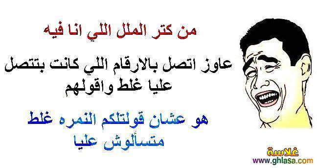 صور كوميكسات مضحكة فيس بوك 2019 ، صور نكت مصرية اساحبى فيسبوك 2019 ghlasa1380351842012.jpg