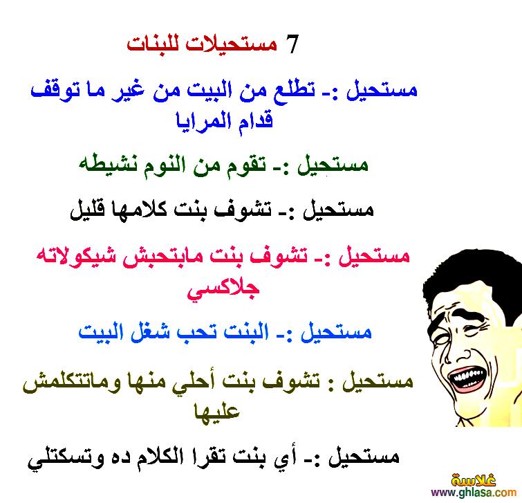 صور كوميكسات مضحكة فيس بوك 2019 ، صور نكت مصرية اساحبى فيسبوك 2019 ghlasa1380351842043.png