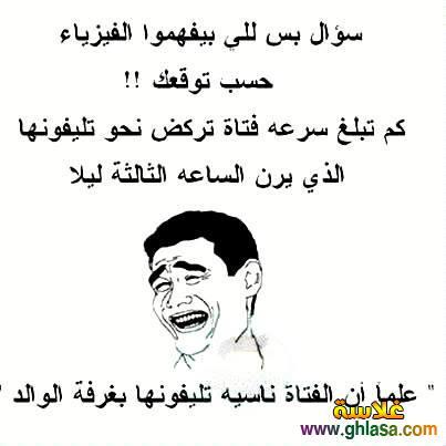 صور كوميكسات مضحكة فيس بوك 2019 ، صور نكت مصرية اساحبى فيسبوك 2019 ghlasa1380351842134.jpg