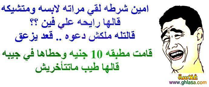 صور كوميكسات مضحكة فيس بوك 2019 ، صور نكت مصرية اساحبى فيسبوك 2019 ghlasa1380351842196.jpg