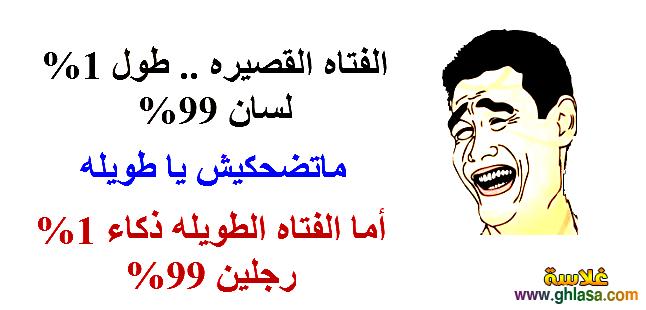 صور كوميكسات مضحكة فيس بوك 2019 ، صور نكت مصرية اساحبى فيسبوك 2019 ghlasa1380351842217.png