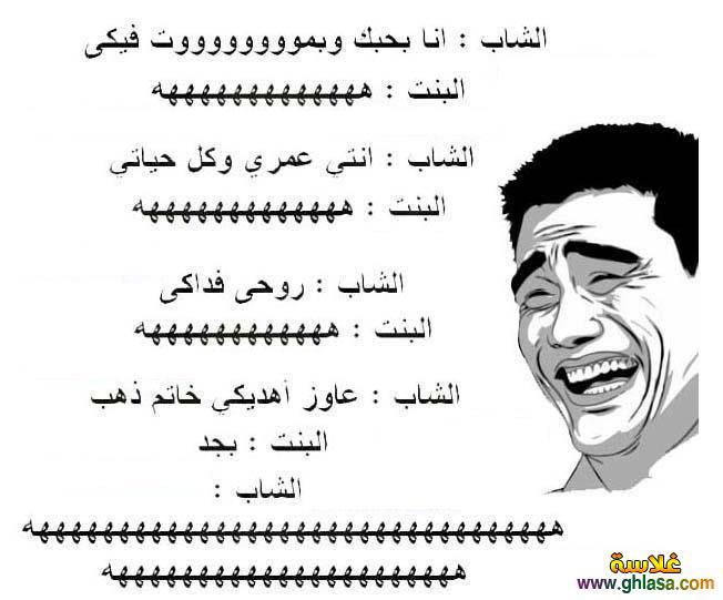 صور كوميكسات مضحكة فيس بوك 2019 ، صور نكت مصرية اساحبى فيسبوك 2019 ghlasa1380351842268.jpg