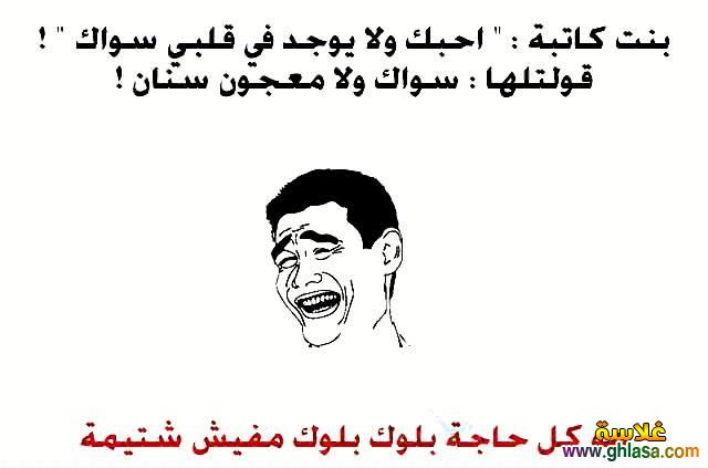 صور كوميكسات مضحكة فيس بوك 2019 ، صور نكت مصرية اساحبى فيسبوك 2019 ghlasa1380351842299.jpg