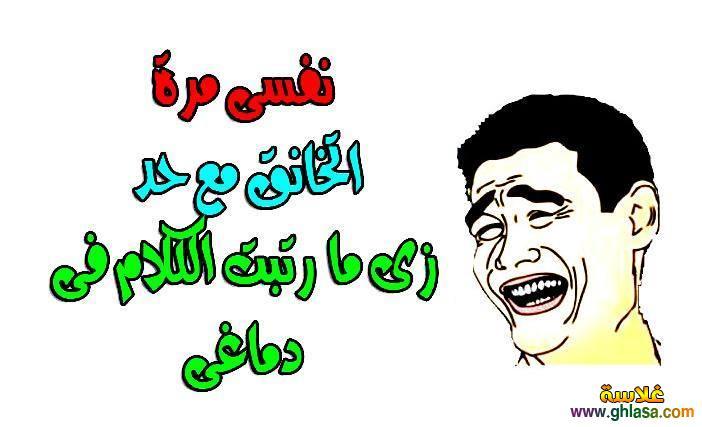 صور كوميكسات مضحكة فيس بوك 2019 ، صور نكت مصرية اساحبى فيسبوك 2019 ghlasa13803518423210.jpg