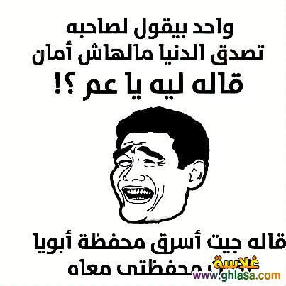 صور نكت مصرية جديدة مضحكة 2020 ، صور2020 ، نكت2020 ،صور-مضحكة2020 jokes egyptian2020 ghlasa1380352662661.jpg