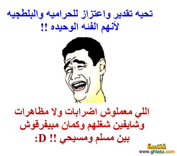 صور نكت مصرية جديدة مضحكة 2020 ، صور2020 ، نكت2020 ،صور-مضحكة2020 jokes egyptian2020 ghlasa138035266285.png