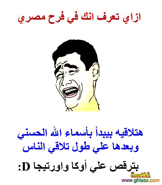 صور نكت مصرية جديدة مضحكة 2020 ، صور2020 ، نكت2020 ،صور-مضحكة2020 jokes egyptian2020 ghlasa1380352662897.png