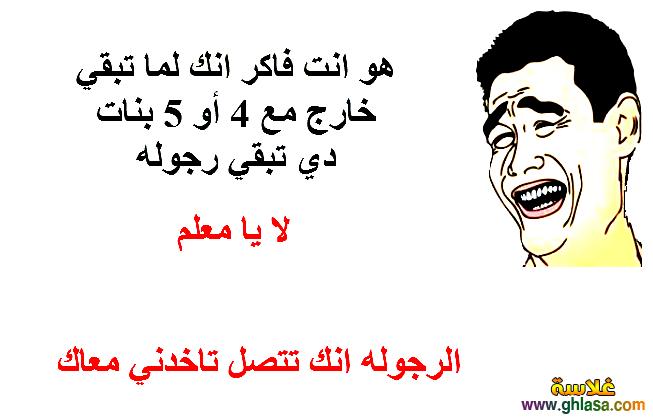 صور نكت مصرية جديدة مضحكة 2020 ، صور2020 ، نكت2020 ،صور-مضحكة2020 jokes egyptian2020 ghlasa1380352662958.png