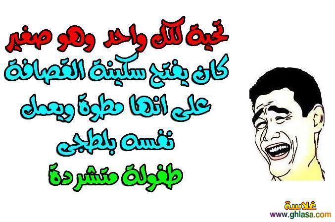 صور نكت مصرية جديدة مضحكة 2020 ، صور2020 ، نكت2020 ،صور-مضحكة2020 jokes egyptian2020 ghlasa1380352715391.jpg