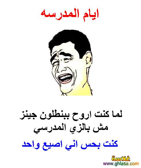 صور نكت مصرية جديدة مضحكة 2020 ، صور2020 ، نكت2020 ،صور-مضحكة2020 jokes egyptian2020 ghlasa1380352715422.png