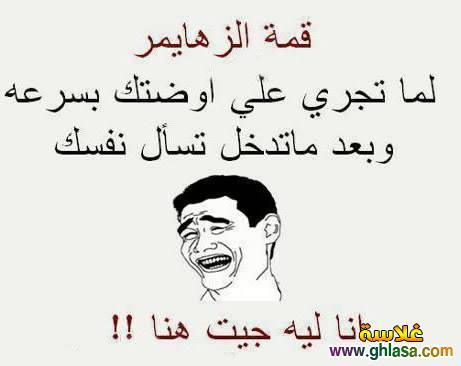 صور نكت مصرية جديدة مضحكة 2020 ، صور2020 ، نكت2020 ،صور-مضحكة2020 jokes egyptian2020 ghlasa1380352715473.jpg