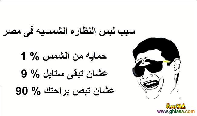 صور نكت مصرية جديدة مضحكة 2020 ، صور2020 ، نكت2020 ،صور-مضحكة2020 jokes egyptian2020 ghlasa1380352715494.jpg