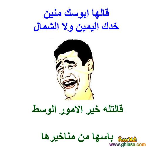 صور نكت مصرية جديدة مضحكة 2020 ، صور2020 ، نكت2020 ،صور-مضحكة2020 jokes egyptian2020 ghlasa1380352715515.png