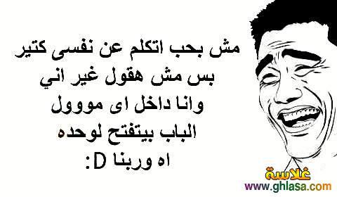صور نكت مصرية جديدة مضحكة 2020 ، صور2020 ، نكت2020 ،صور-مضحكة2020 jokes egyptian2020 ghlasa1380352715566.jpg