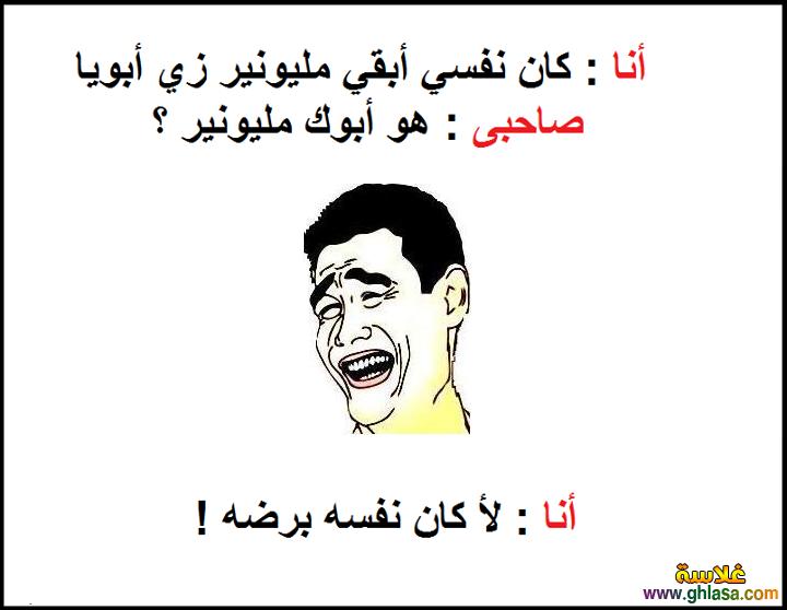صور نكت مصرية جديدة مضحكة 2020 ، صور2020 ، نكت2020 ،صور-مضحكة2020 jokes egyptian2020 ghlasa1380352715587.png