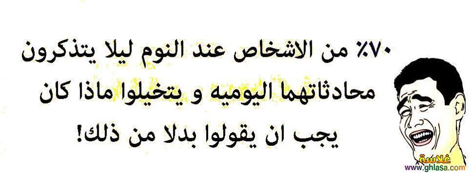 صور نكت مصرية جديدة مضحكة 2020 ، صور2020 ، نكت2020 ،صور-مضحكة2020 jokes egyptian2020 ghlasa1380352715658.jpg