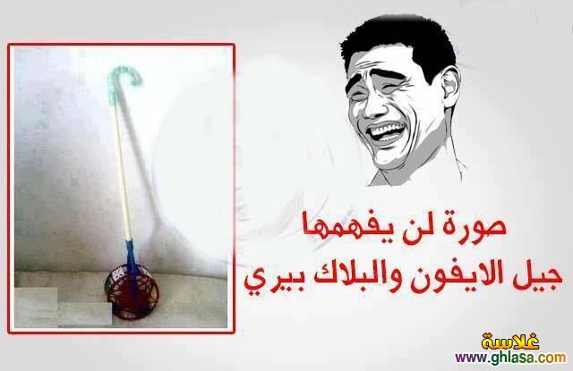 صور نكت مصرية جديدة مضحكة 2020 ، صور2020 ، نكت2020 ،صور-مضحكة2020 jokes egyptian2020 ghlasa1380352715689.jpg