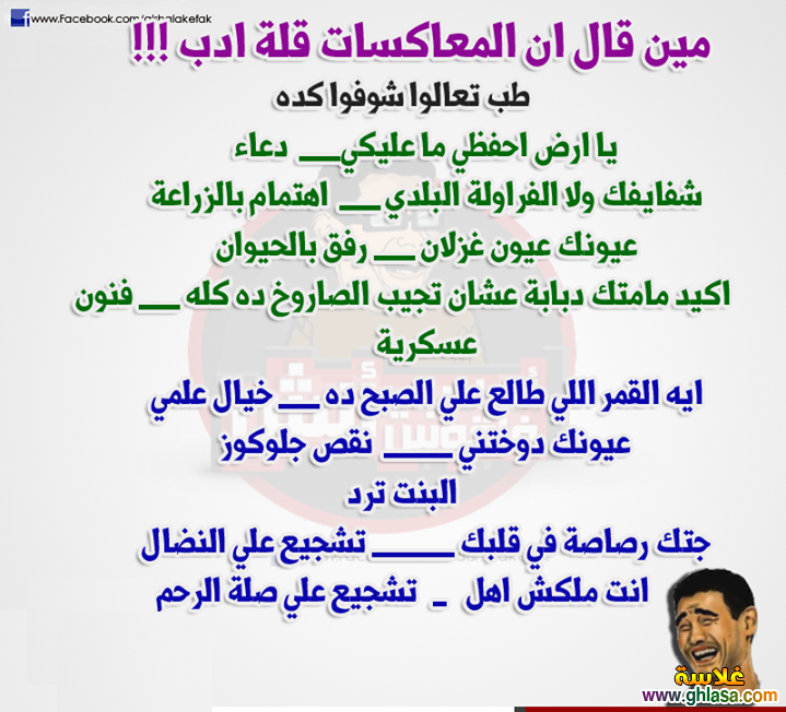 صور نكت مصرية جديدة مضحكة 2020 ، صور2020 ، نكت2020 ،صور-مضحكة2020 jokes egyptian2020 ghlasa1380352715710.png