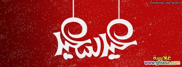 صور غلاف عيد الاضحى 2020 - 2020 ، كفرات فيس بوك تايم لاين بمناسبة عيد الاضحى كل عام وانتم بخير 2020 ghlasa1380813833423.jpeg