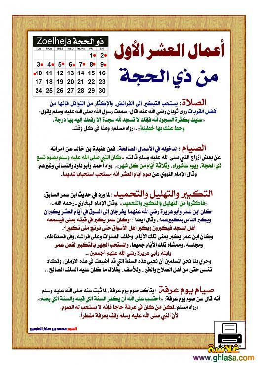الصيام الصلاه التهليل والتكبير  اعمال العشره الاولي من  ذو الحجه ghlasa1380819709321.jpg