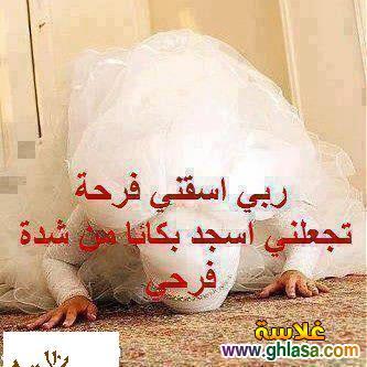 باغيه زانيه دخلت الجنه ومسلمه بتصلي دخلت النار ghlasa1381061658961.jpg