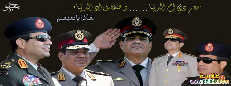 صور غلاف فيس بوك السيسى 2018 ، صور مصرية للجيش المصرى والفريق عبد الفتاح السيسى 2018 ghlasa1381062939031.jpg