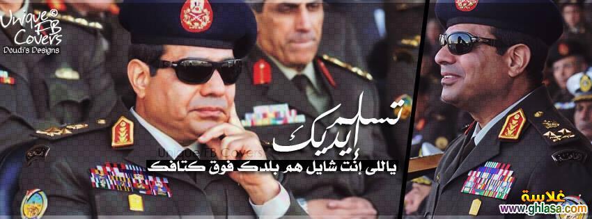 صور غلاف فيس بوك السيسى 2018 ، صور مصرية للجيش المصرى والفريق عبد الفتاح السيسى 2018 ghlasa1381062939247.jpg
