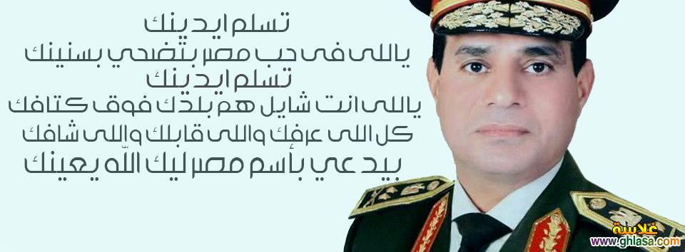 صور غلاف فيس بوك السيسى 2018 ، صور مصرية للجيش المصرى والفريق عبد الفتاح السيسى 2018 ghlasa138106293926.jpg