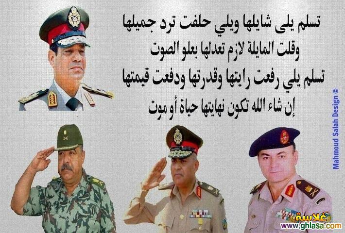 صور غلاف فيس بوك السيسى 2018 ، صور مصرية للجيش المصرى والفريق عبد الفتاح السيسى 2018 ghlasa138106293938.jpg