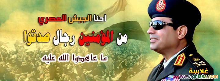 صور غلاف فيس بوك السيسى 2018 ، صور مصرية للجيش المصرى والفريق عبد الفتاح السيسى 2018 ghlasa1381063197651.jpg