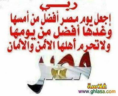 صور غلاف فيس بوك السيسى 2018 ، صور مصرية للجيش المصرى والفريق عبد الفتاح السيسى 2018 ghlasa1381063197723.jpg