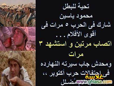 صور نكت المصريين على حرب اكتوبر 2018 ، نكت المصريين على الاخوان فى حرب اكتوبر 2018 ghlasa1381074774142.jpg