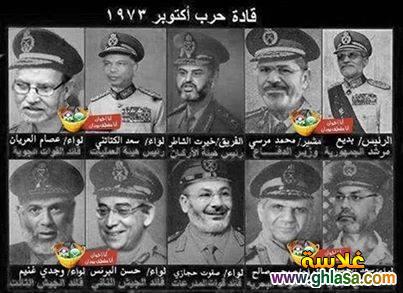 صور نكت المصريين على حرب اكتوبر 2018 ، نكت المصريين على الاخوان فى حرب اكتوبر 2018 ghlasa1381074774153.jpg