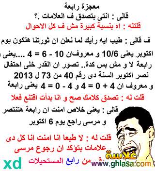 صور نكت المصريين على حرب اكتوبر 2018 ، نكت المصريين على الاخوان فى حرب اكتوبر 2018 ghlasa1381076181931.png