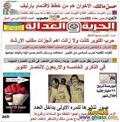 صور نكت المصريين على حرب اكتوبر 2018 ، نكت المصريين على الاخوان فى حرب اكتوبر 2018 ghlasa1381076182044.jpg