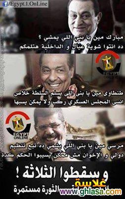 صور نكت المصريين على حرب اكتوبر 2018 ، نكت المصريين على الاخوان فى حرب اكتوبر 2018 ghlasa1381076182065.jpg