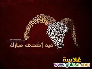 صور عيد اضحى مبارك 2018 - 1434 ، صور لعيد الاضحى1434 ـ صور تهنئة بعيد الاضحى المبارك 2018 ghlasa1381165480459.jpg