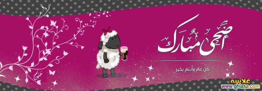 صور عيد سعيد 2018 ، صور عيد الاضحى 1435 ، صور تهانى بعيد الاضحى 2018 ghlasa1381166393032.jpg