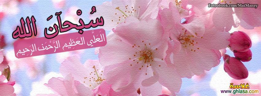 صور عيد سعيد 2018 ، صور عيد الاضحى 1435 ، صور تهانى بعيد الاضحى 2018 ghlasa1381166393084.jpeg