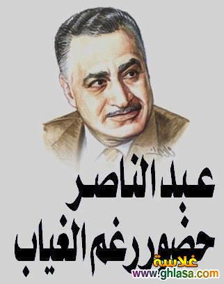 """كلمات للتاريخ عن الزعيم الراحل جمال عبد الناصر ، جمال عبد الناصر  """" ناصر """" ghlasa13814142989712.jpg"""