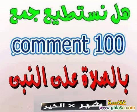 صور حكم اسلامية 2019 ، صور مكتوب عليها كلام اسلامى للفيس بوك 2019 ghlasa1381447647283.jpg