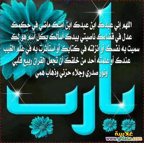 صور فيس بوك اسلامية 2019 ، صور حكم اسلامية فيس بوك 2019 ghlasa1381448207871.jpg