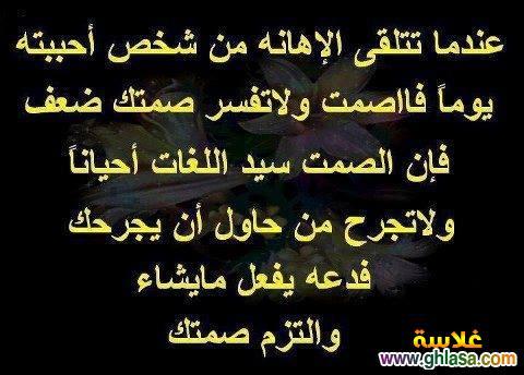 صور فيس بوك اسلامية 2019 ، صور حكم اسلامية فيس بوك 2019 ghlasa138144820792.jpg