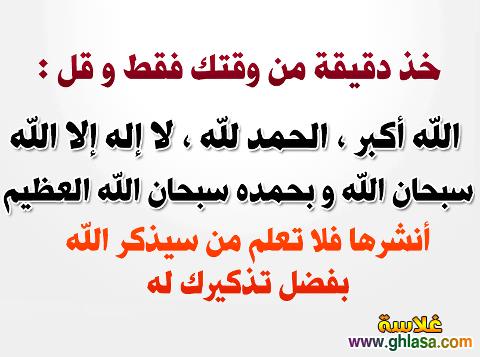 صور فيس بوك اسلامية 2019 ، صور حكم اسلامية فيس بوك 2019 ghlasa1381448207923.png
