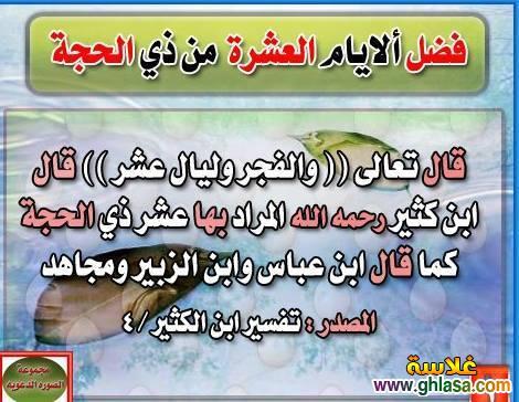 صور فيس بوك اسلامية 2019 ، صور حكم اسلامية فيس بوك 2019 ghlasa1381448208024.jpg
