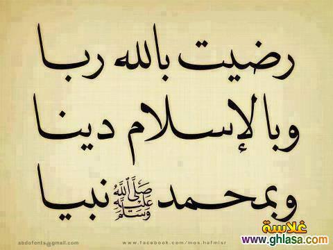 صور فيس بوك اسلامية 2019 ، صور حكم اسلامية فيس بوك 2019 ghlasa1381448208259.jpg