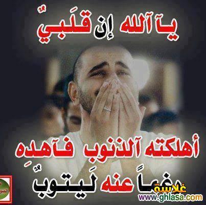 صور فيس بوك اسلامية 2019 ، صور حكم اسلامية فيس بوك 2019 ghlasa13814482082810.jpg