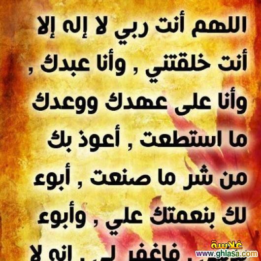 صور فيس بوك اسلامية 2019 ، صور حكم اسلامية فيس بوك 2019 ghlasa1381448244883.jpg