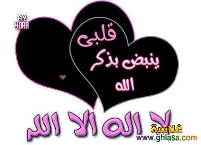 صور فيس بوك اسلامية 2018 ، صور حكم اسلامية فيس بوك 2018 ghlasa1381448245048.jpg